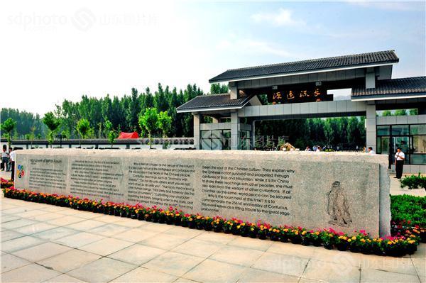 山东济宁泗水尼山圣源书院