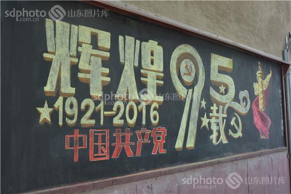 大学生手绘党徽献礼党的95岁生日
